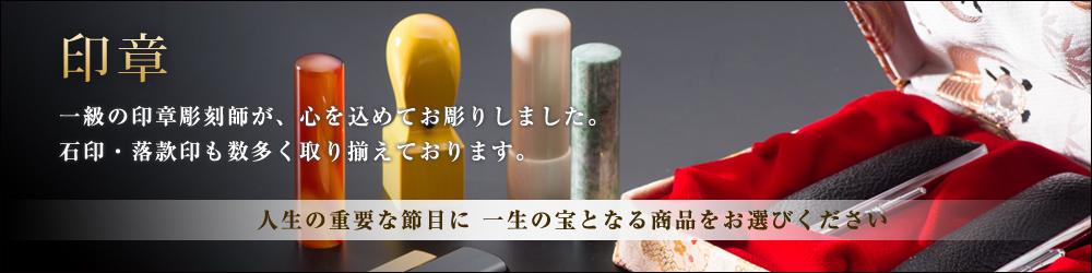 手彫り印章と宝飾 今村栄商店