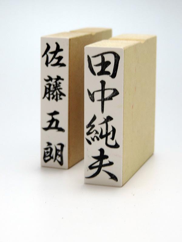 のし袋ゴム印の写真
